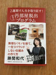 20160531 katsuma