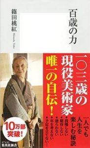 hyakusai no chikara