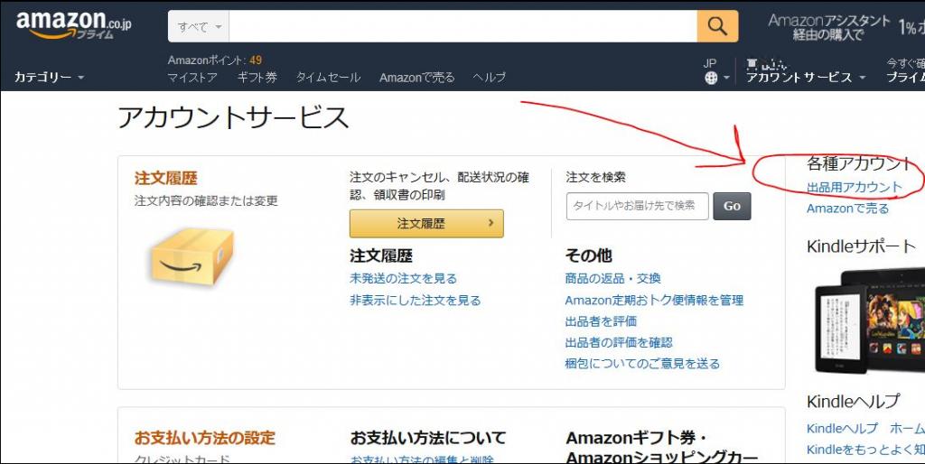 アマゾン 本売る