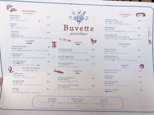 Buvette ブヴェット
